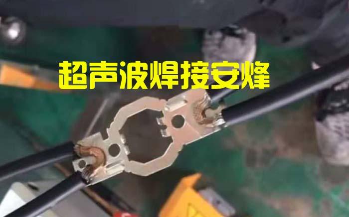 镀锡线和镀锡铜排超声波金属点焊机