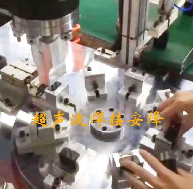 电源插座外壳多工位转盘超声波自动化焊接机