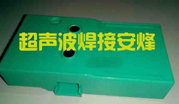 电池电源盒上下壳组件超声波塑料焊接机
