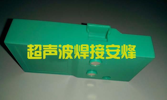 电源塑料外壳超声波焊接样品