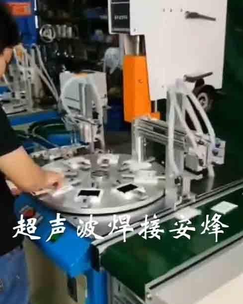 电源指示灯上下壳多工位转盘超声波自动化焊接机