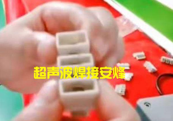 电子元件上下组件超声波塑料焊接机