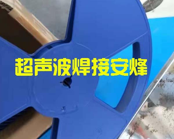 塑料圆盘上下组件壳超声波焊接设备
