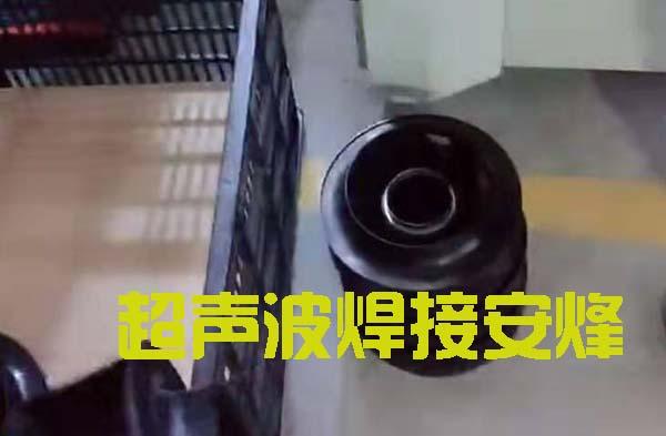 风轮上下壳超声波塑料压合焊接机