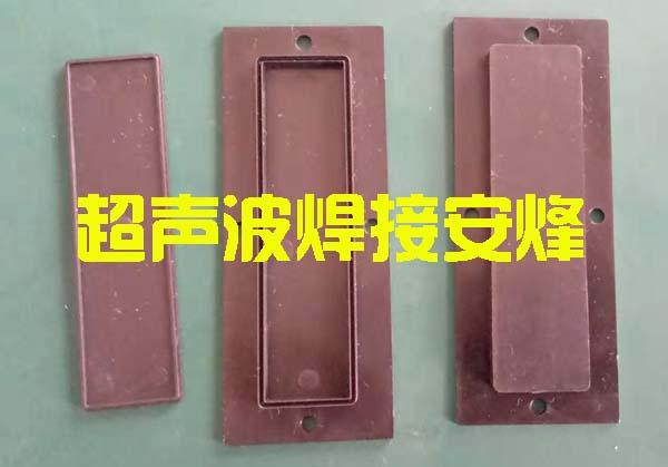 方形塑料外壳上下装配件超声波焊接设备