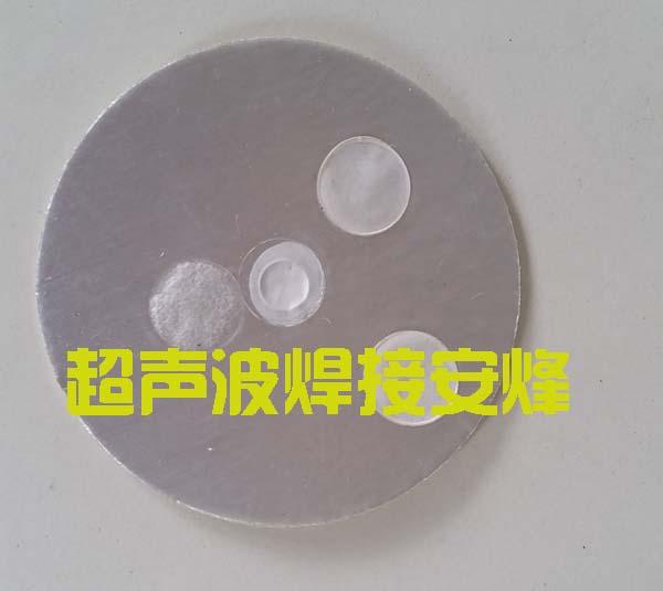 高阻隔透气垫片热熔封口焊接样品