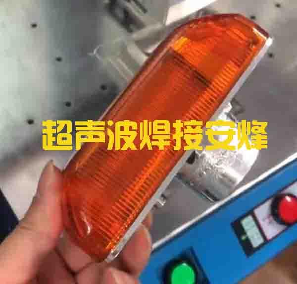 货车转向灯上下塑料壳超声波焊接机
