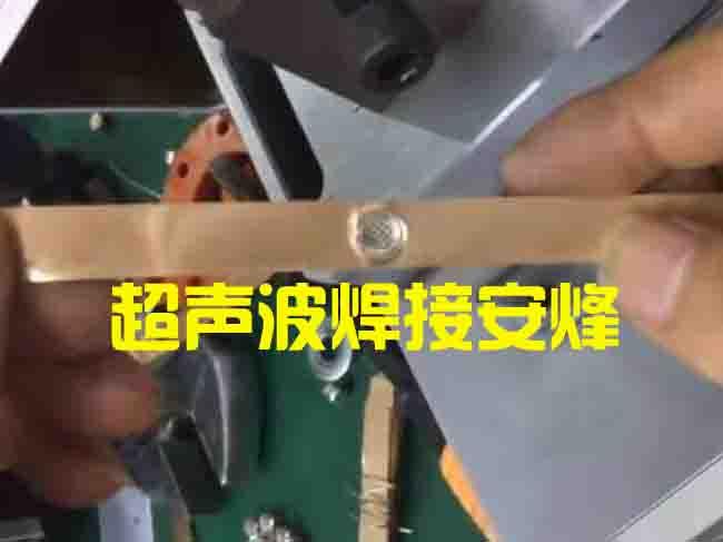 黄铜端子和领青铜片超声波金属焊接机