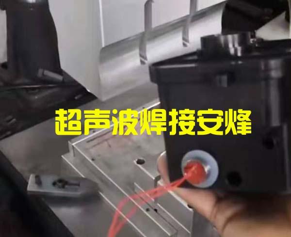 滑台式水箱盒上下组件超声波塑料焊接机