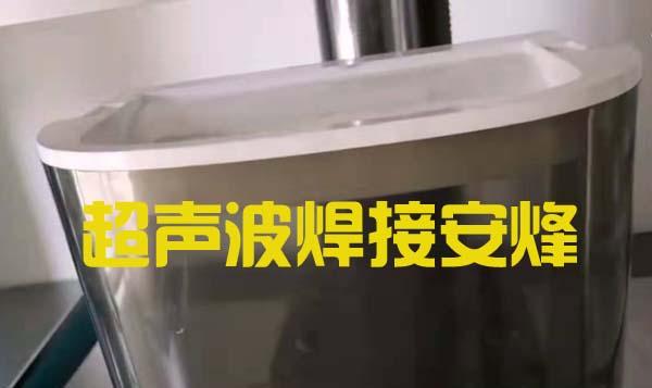 加湿器水箱上下塑料组装件超声波焊接机