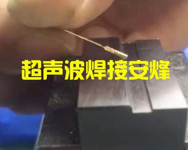 金针和金端子超声波金属焊接设备