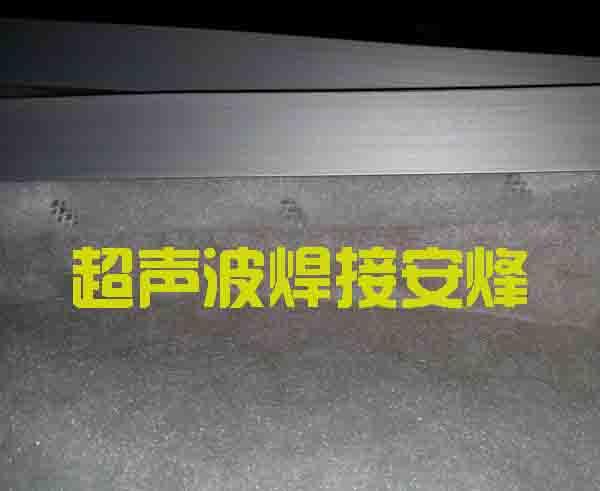 空气过滤棉边框手持超声波点焊接样品