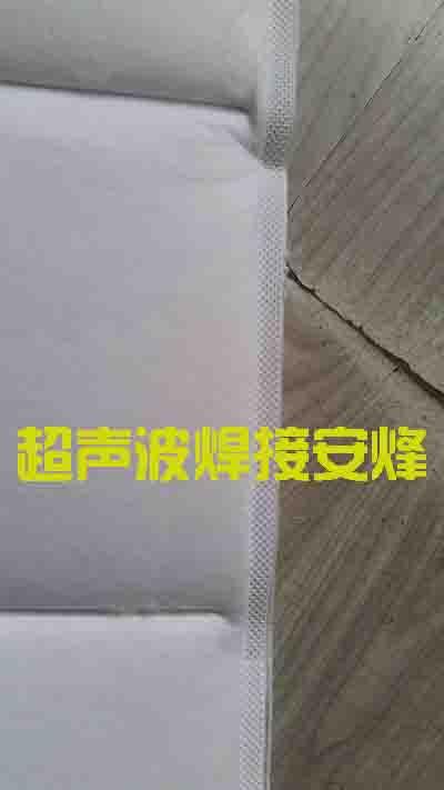 空气过滤棉三边超声波封边焊接样品