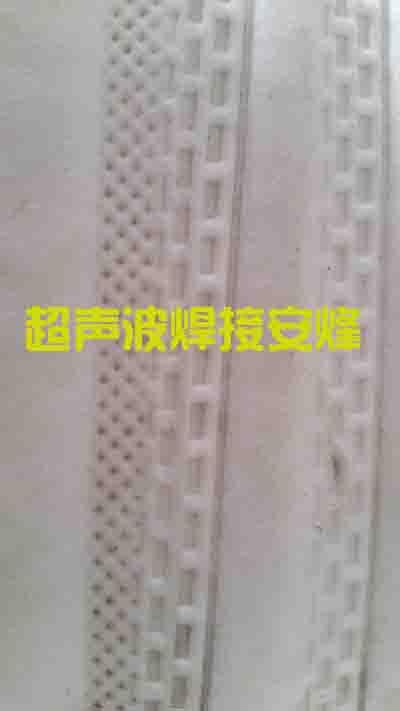 空气过滤器超声波出齿焊接样品