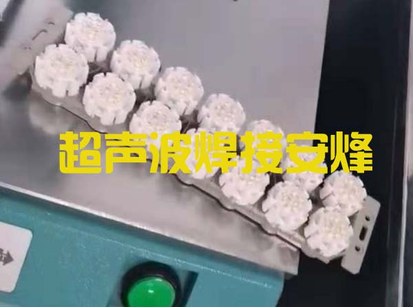 led灯组外壳塑料组装件超声波焊接机