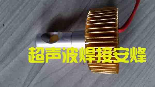 led前大灯外壳超声波焊接样品
