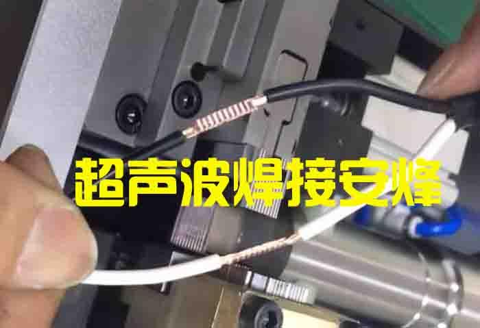 两根单股4平方铜线超声波线束焊接机
