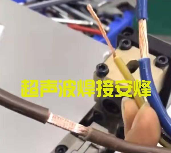 两根单股6平方铜线超声波点焊压接机