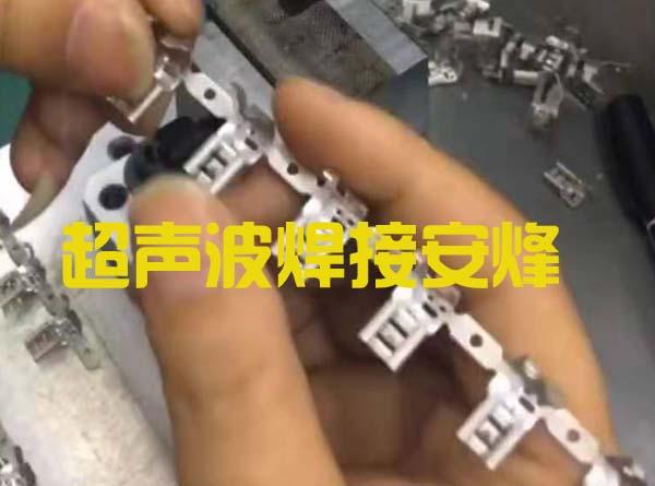 连接器镀镍端子金属片超声波焊接机