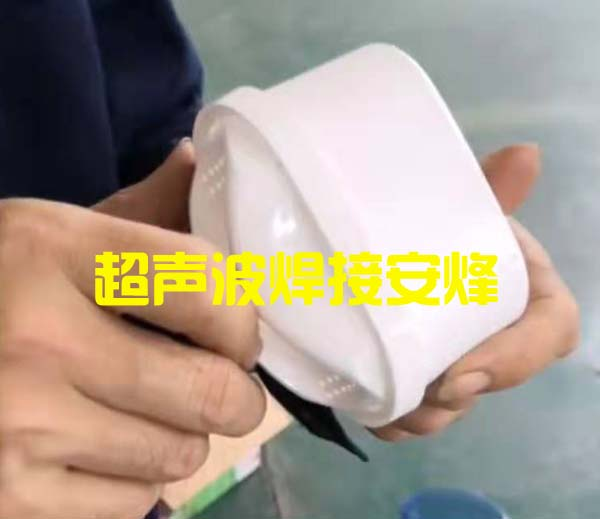 滤芯盒上下盖超声波塑料焊接机