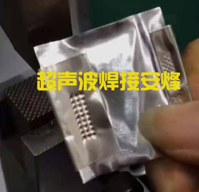 铝转镍金属片超声波焊接设备