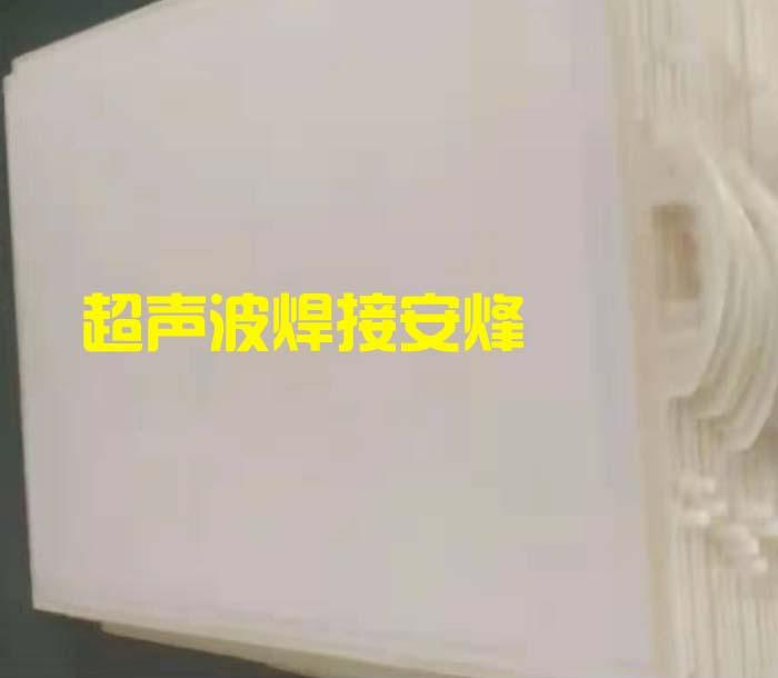 mbr平板膜超声波非标对焊压接机