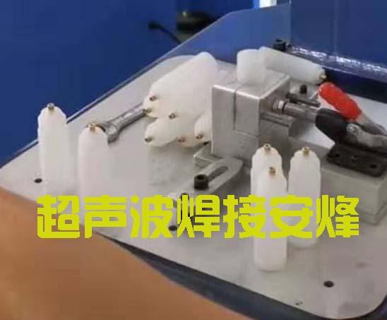 尼龙丁烷器上下壳超声波压合焊接机
