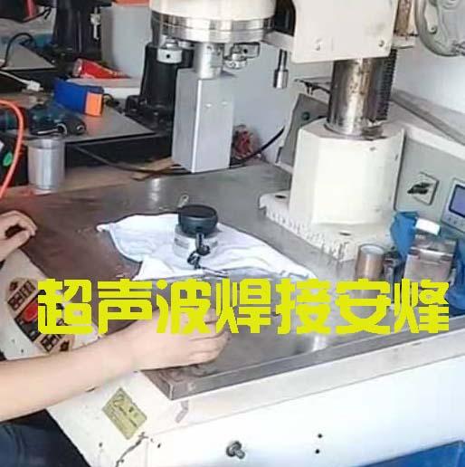 尼龙加玻纤遛狗绳收集器上下壳超声波塑料焊接机