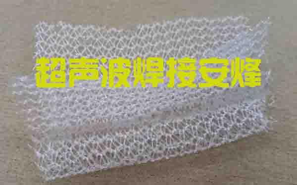 尼龙网超声波封合焊接样品