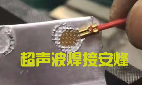 pack电池铜端子与铝片超声波金属焊接设备