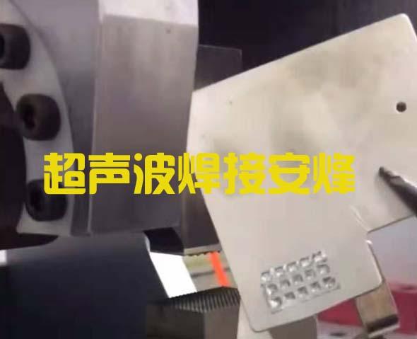 pack铝铜金属片全波超声波焊接机