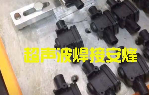 PA塑料胶水阀上下组件超声波压合焊接机