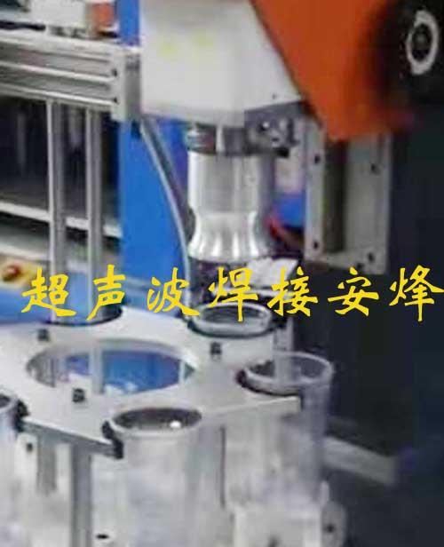 pc料双层杯组件多工位机械手转盘超声波自动化焊接机