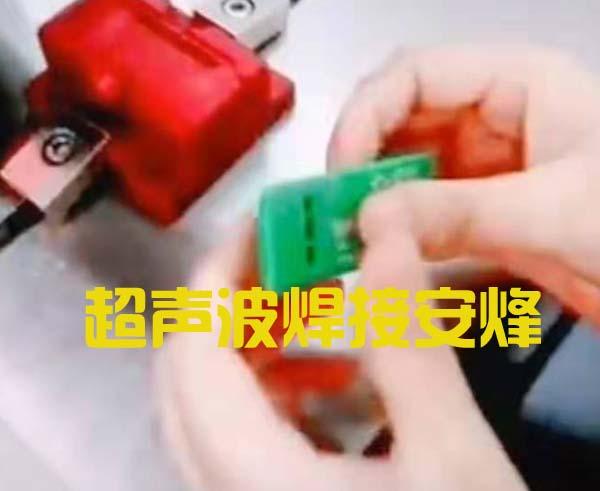 pc玩具口哨子组件超声波塑料焊接机