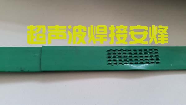 pet打包带超声波焊接样品