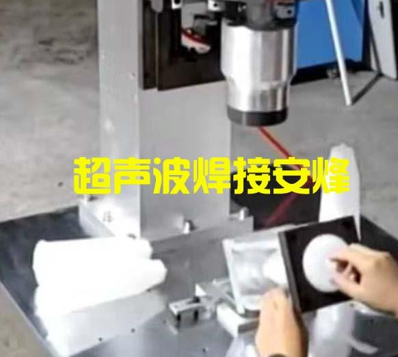 pp料医疗干粉桶组件超声波塑料焊接机