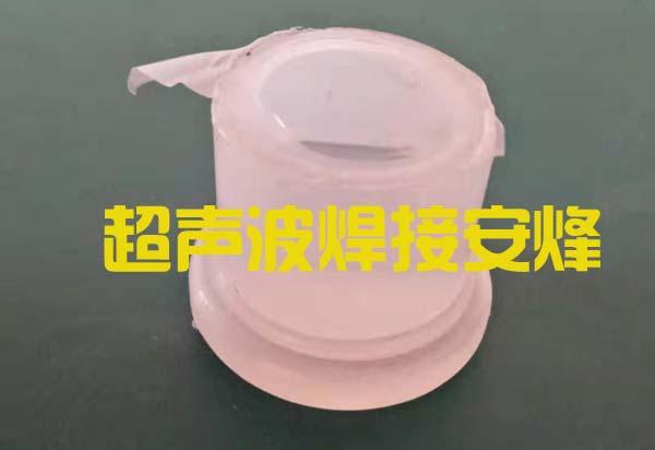 pp、pe薄膜与塑料瓶盖热熔封口焊接设备