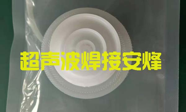 pp、pe塑料膜封口热熔焊接样品