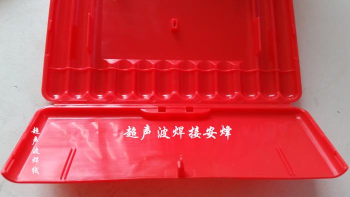 pp文具铅笔盒外框超声波焊接样品