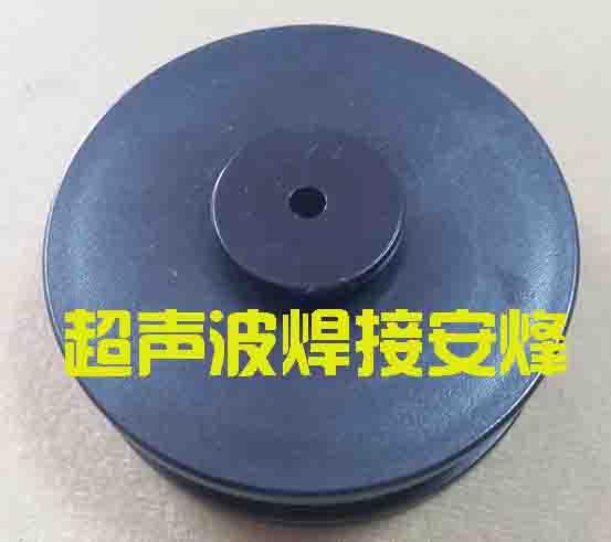 pp水杯小盖子外壳超声波焊接样品