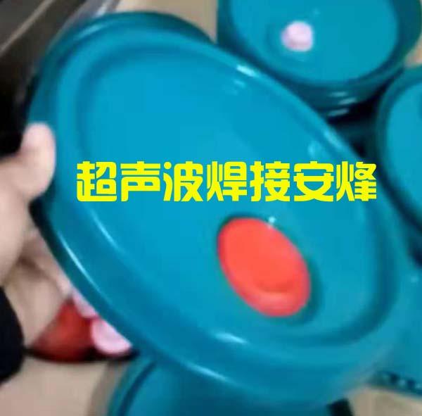 pp塑料机油桶大小盖超声波焊接机