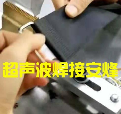 pp织带固定铁环超声波塑料点焊机