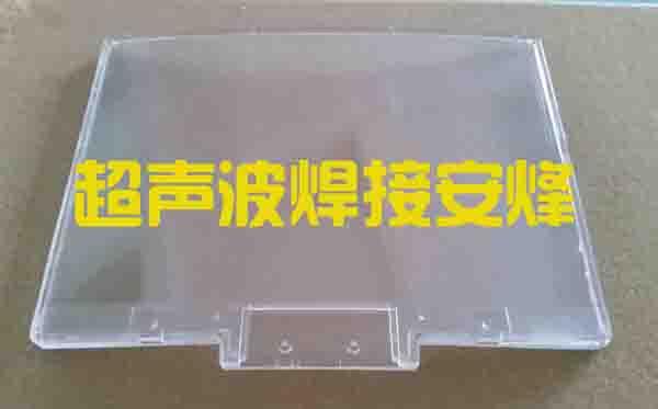 ps相框壳超声波焊接样品