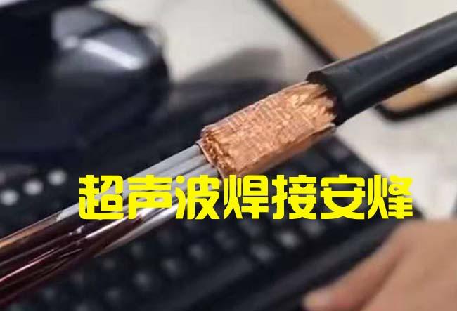 漆包铝线和铜线束超声波压方焊接机