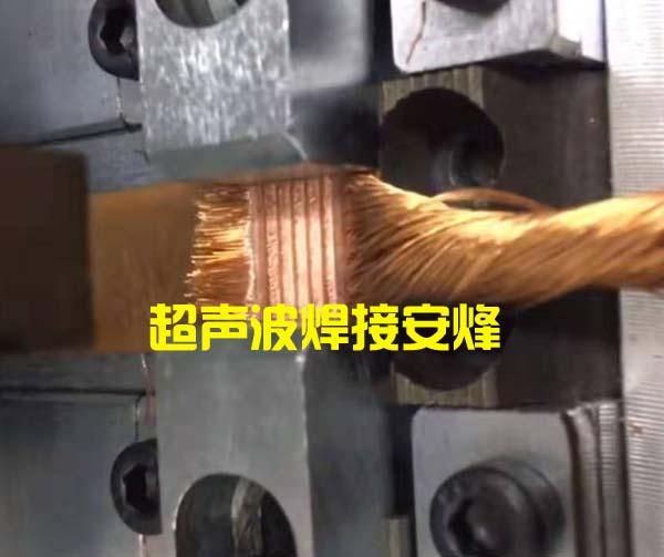 大平方漆包线和铜片超声波金属点焊机