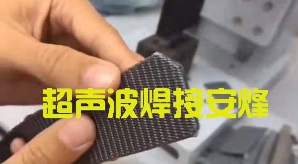 汽车安全带超声波连切带焊接设备