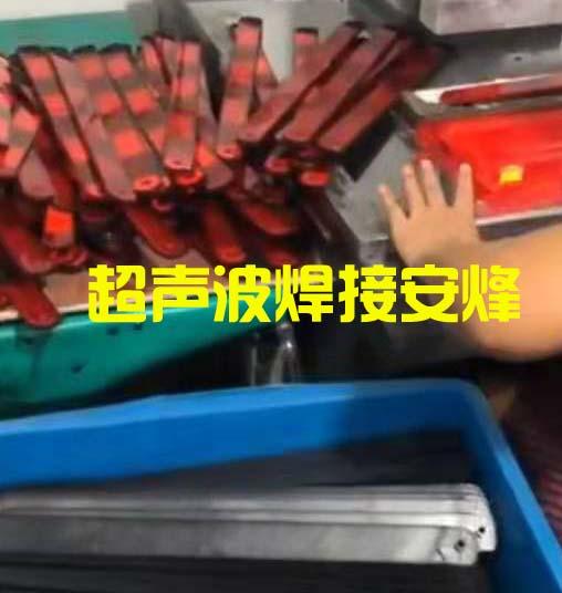 汽车安全警示牌上下组件超声波塑料焊接机