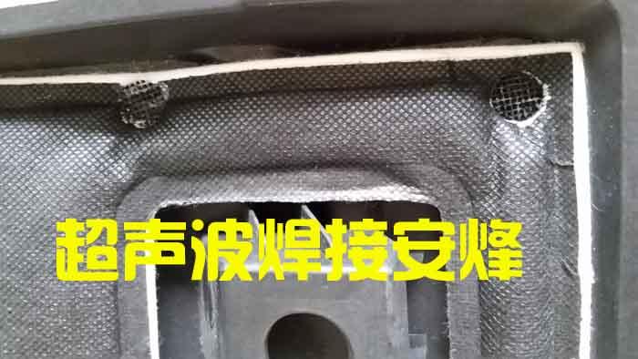 汽车发动机盖罩隔音棉超声波焊接样品