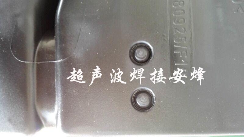 汽车滤芯塑料空心柱超声波铆点焊接样品
