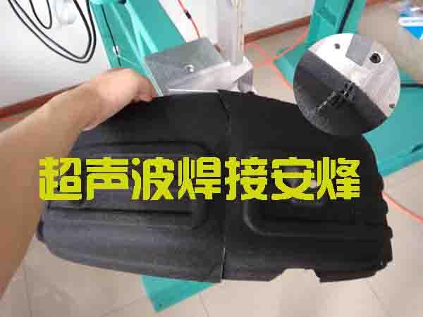 汽车轮毂隔音厚棉毡搭边非标超声波焊接机